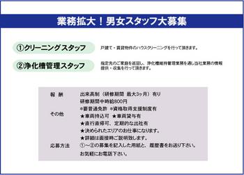 業務委託(パートナー最終).jpg