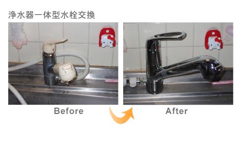 【浄化槽・本下水】つまり・故障・部品交換
