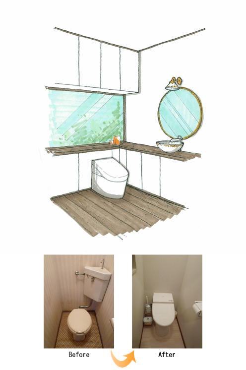 【リフォームを見る】トイレ