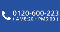 tel:0120-600-223