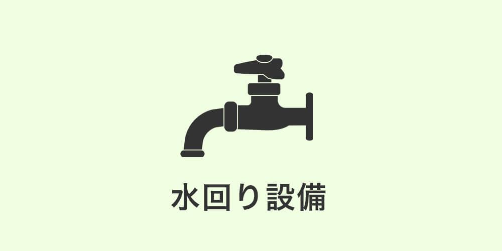 水回り設備