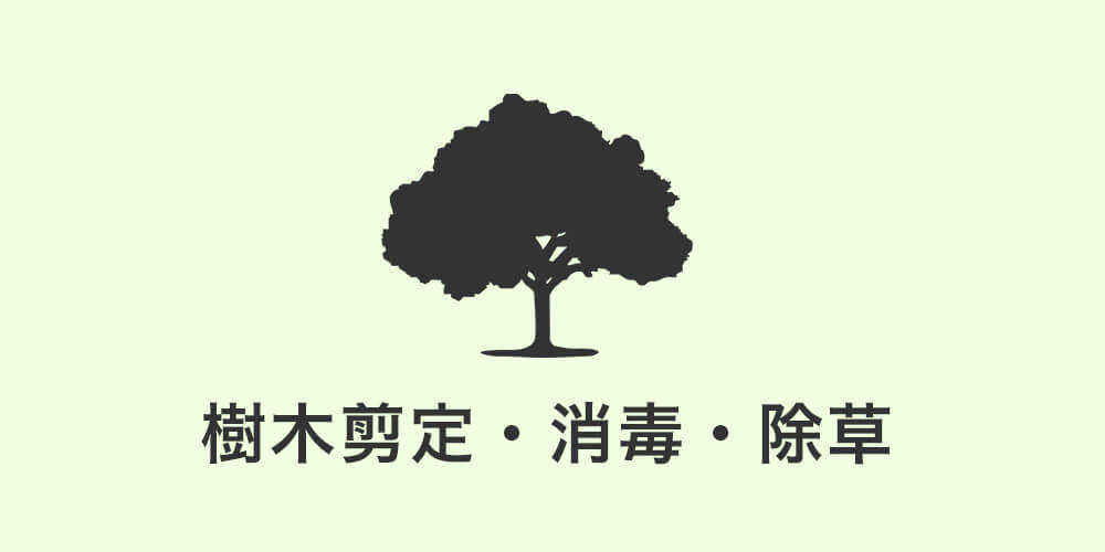 樹木剪定・消毒・除草