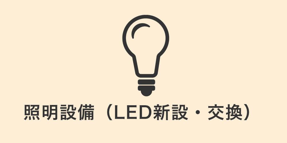 照明設備(LED照明新設・交換)