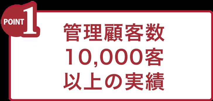 管理顧客数10,000客以上の実績