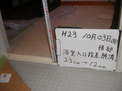 23.10.3-1.jpg