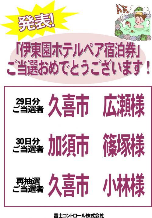 伊藤園ホテルペア宿泊券当選.jpg