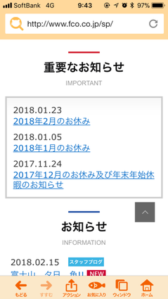 shimu20180215-2.PNG