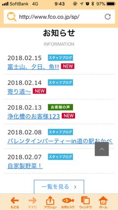 shimu20180215-3.PNG