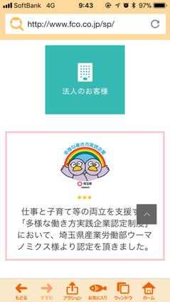 shimu20180215-5.PNG