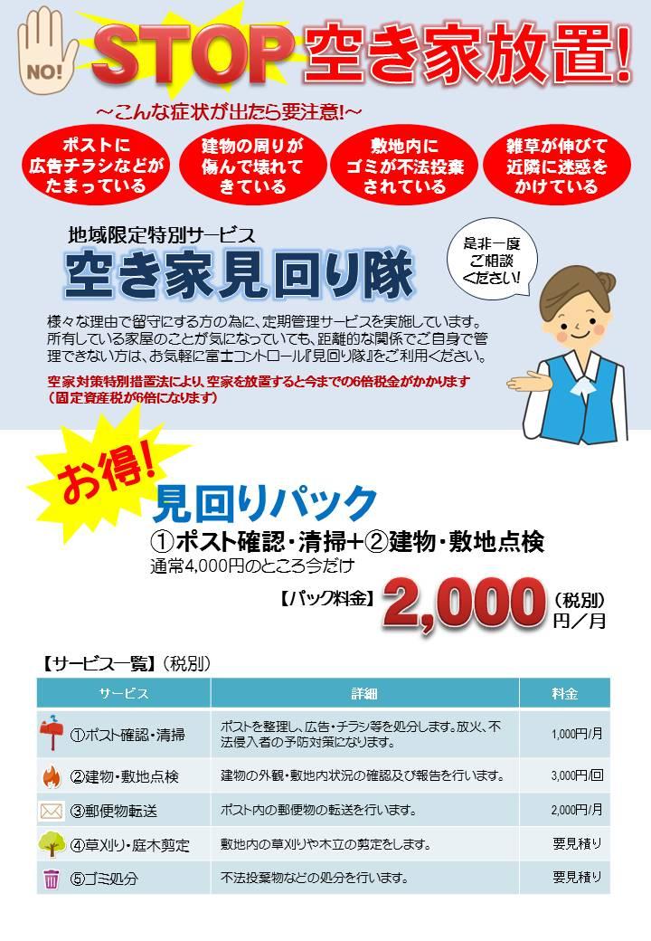 見回り隊5-20150924(HP用).jpg