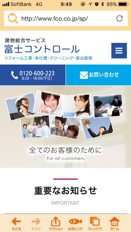 https://www.fco.co.jp/wp/wp-content/uploads/mt/info/blog_images/shimu20180215-1.PNG