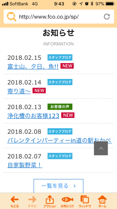 https://www.fco.co.jp/wp/wp-content/uploads/mt/info/blog_images/shimu20180215-3.PNG