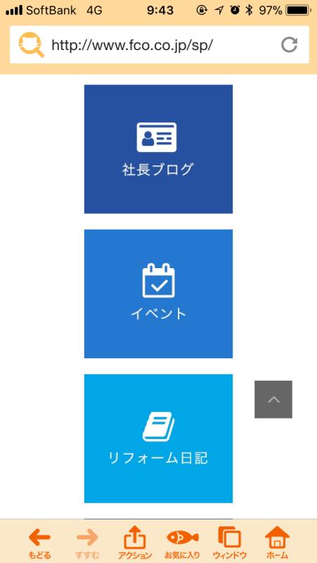 https://www.fco.co.jp/wp/wp-content/uploads/mt/info/blog_images/shimu20180215-4.PNG