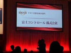 TOTO_表彰式2.jpg
