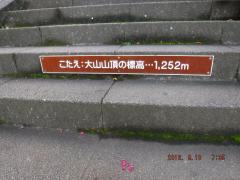 DSCF0300 (1024x768).jpg