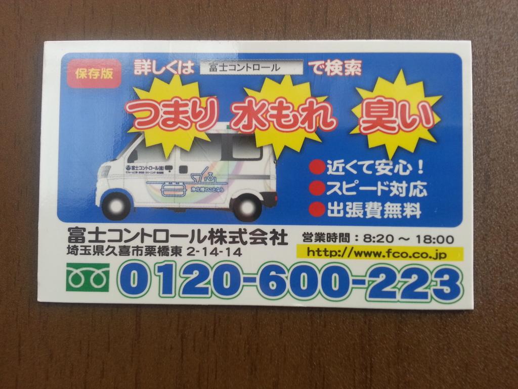 https://www.fco.co.jp/wp/wp-content/uploads/mt/president/blog_images/20140804_074324.jpg