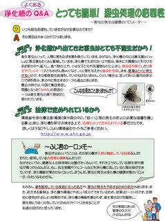 sacyu-syori-2.jpg