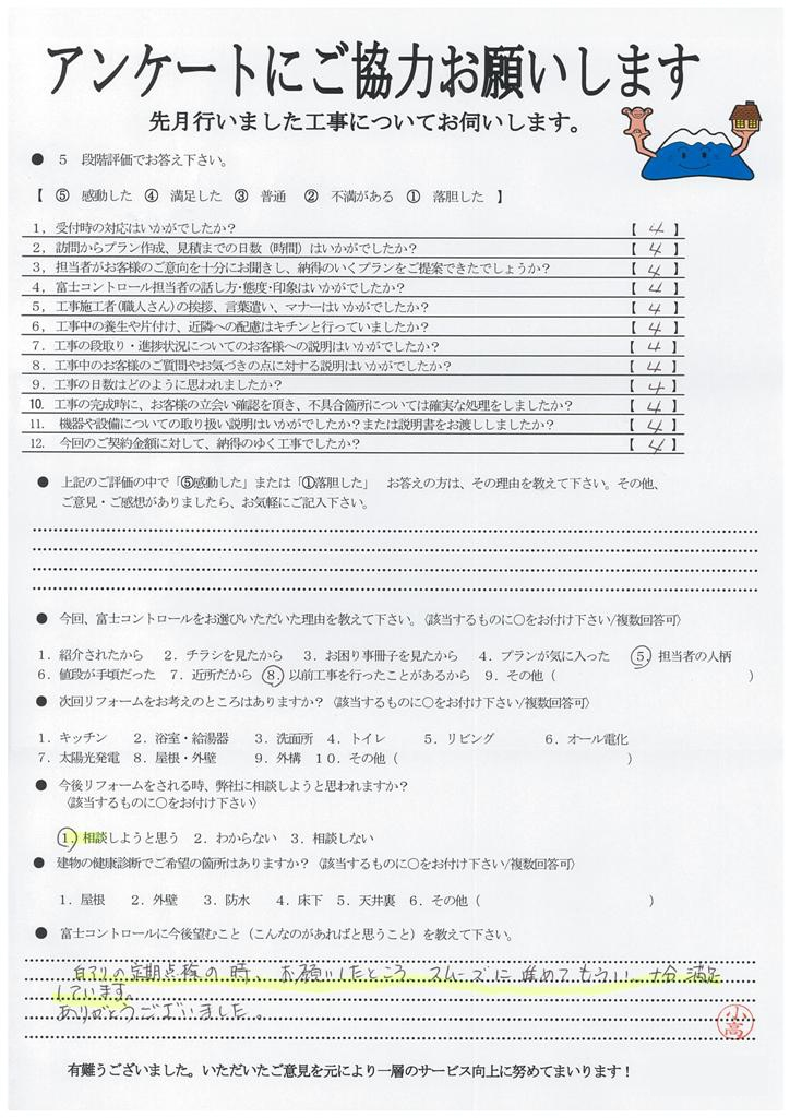 https://www.fco.co.jp/wp/wp-content/uploads/mt/user/blog_images/20171117115655-0001.jpg