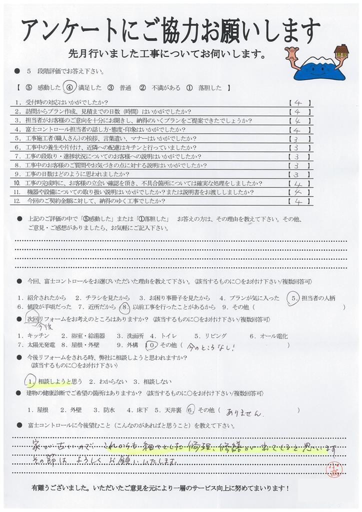 https://www.fco.co.jp/wp/wp-content/uploads/mt/user/blog_images/20171218110926-0001.jpg