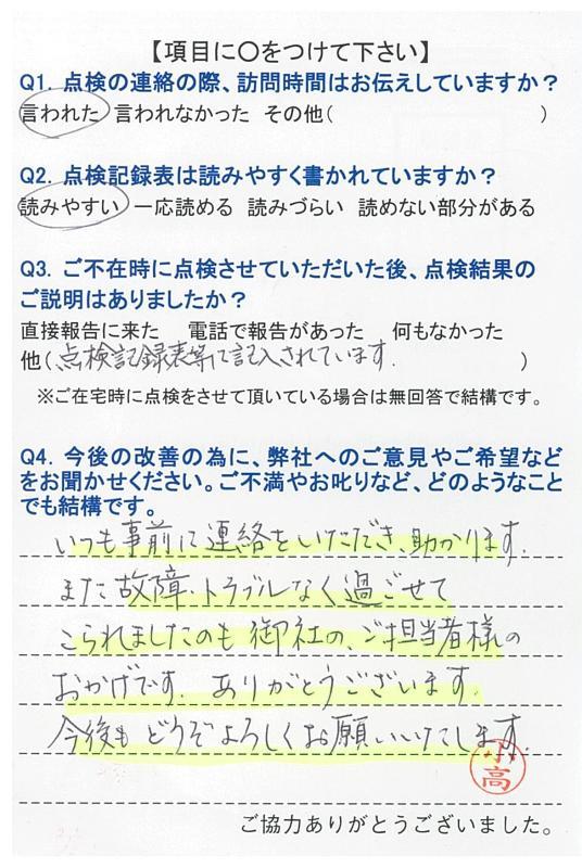 https://www.fco.co.jp/wp/wp-content/uploads/mt/user/blog_images/20180105115836-0002.jpg