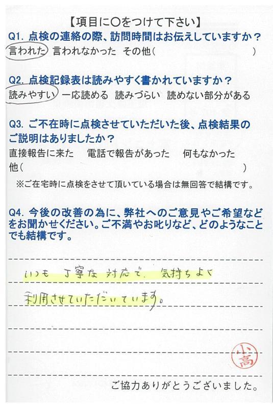 https://www.fco.co.jp/wp/wp-content/uploads/mt/user/blog_images/20180118114214-0001.jpg