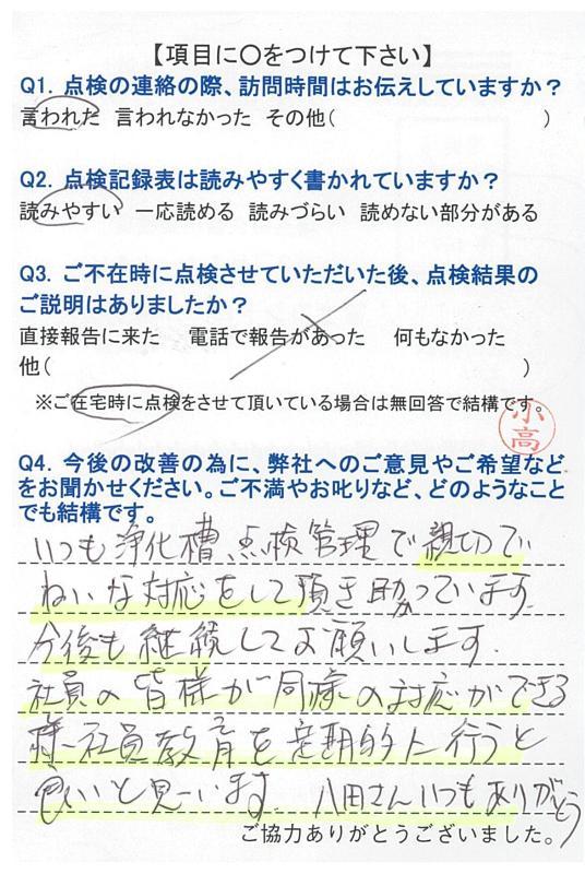 https://www.fco.co.jp/wp/wp-content/uploads/mt/user/blog_images/20180213133637-0004.jpg