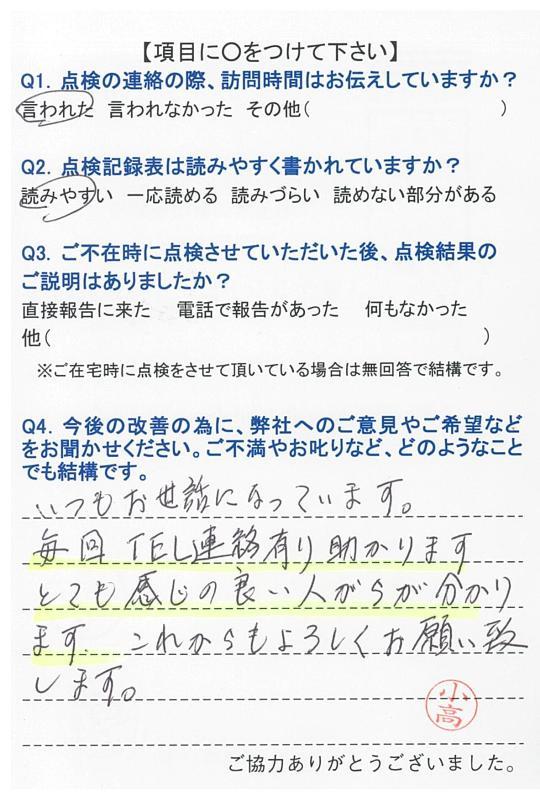 https://www.fco.co.jp/wp/wp-content/uploads/mt/user/blog_images/20180213133637-0007.jpg