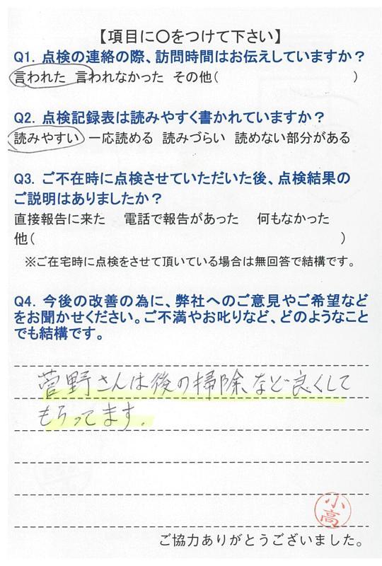 https://www.fco.co.jp/wp/wp-content/uploads/mt/user/blog_images/20180213133637-0008.jpg