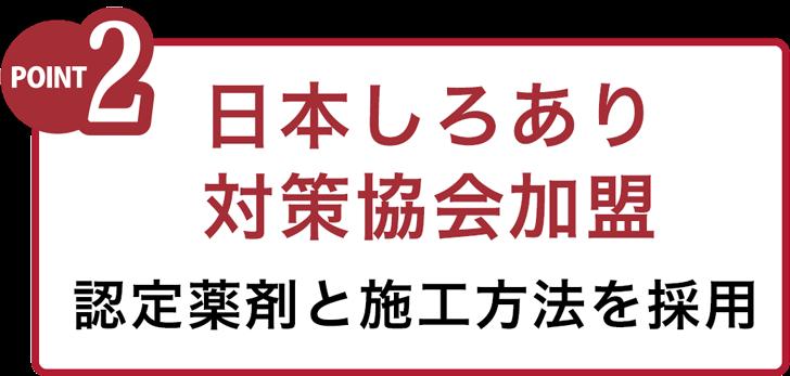 日本しろあり対策協会加盟 認定薬剤と施工方法を採用